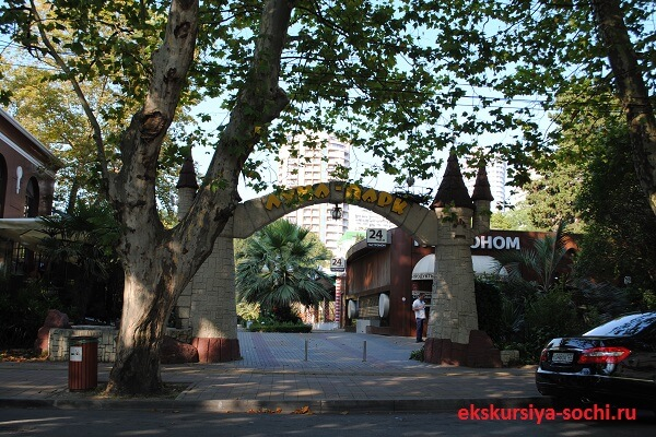 Луна парк на Орджоникидзе